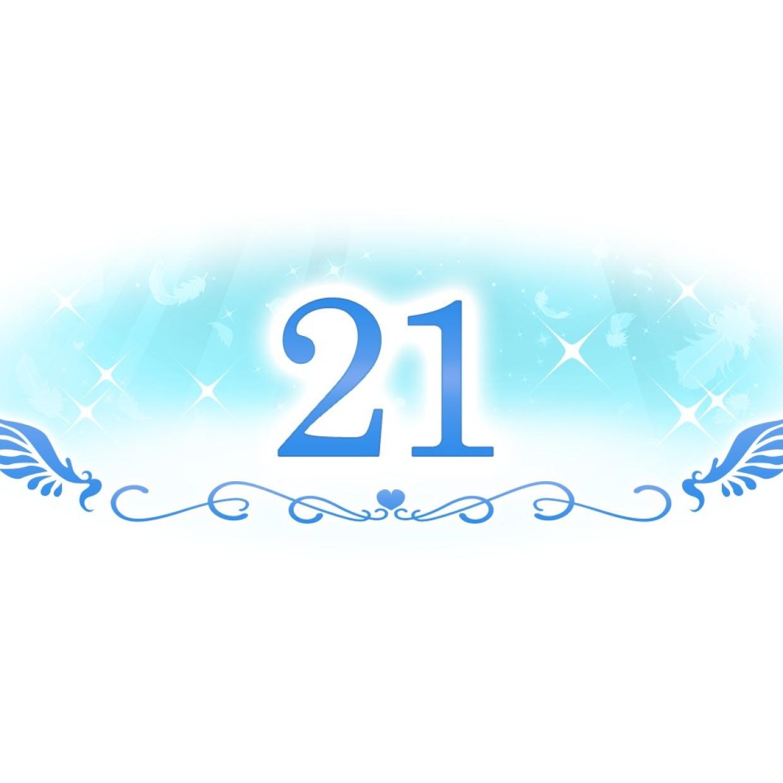 エンジェルナンバー「21」に込められている意味と実生活に生かす方法とは?