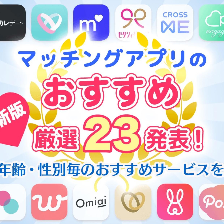マッチングアプリのおすすめ23選を発表!目的・年齢別・複数使いで素敵な人に出会う方法