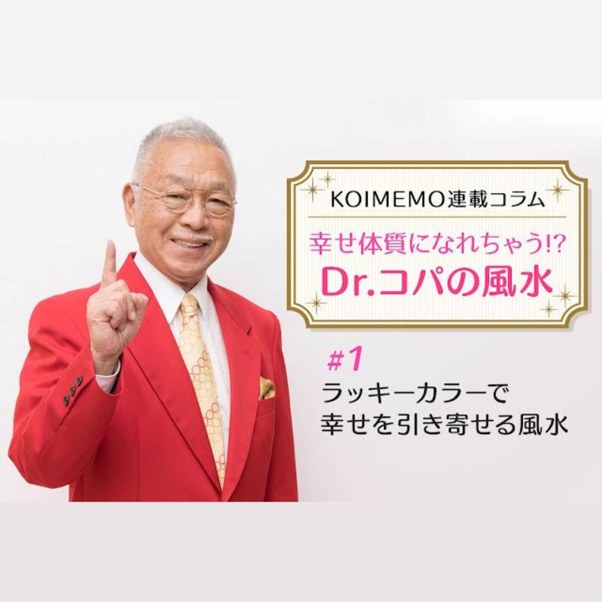 【Dr.コパさんインタビュー第1回】「ラッキーカラー」で幸せを引き寄せる風水